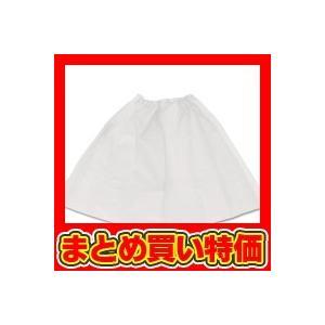 衣装ベース マント・スカート 白 ※セット販売(100点入)
