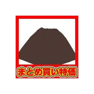 衣装ベース マント・スカート 茶 ※セット販売(100点入)