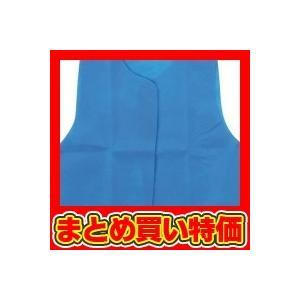 衣装ベース S ベスト 青 ※セット販売(200点入)