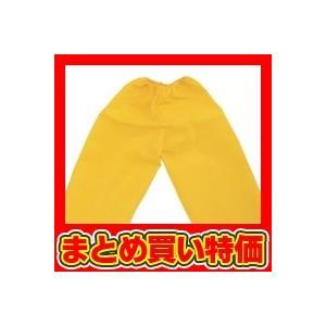 衣装ベース S ズボン 黄 ※セット販売(60点入)
