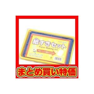 紙すきセット ※セット販売(120点入)