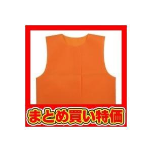 衣装ベース C ベスト オレンジ ※セット販売(200点入)