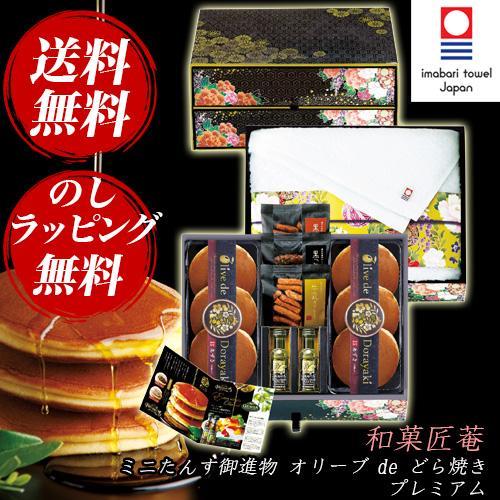 匠菴謹製 ミニたんす御進物「オリーブ de どら焼き」Premium ODKF-EJ5|prettyw