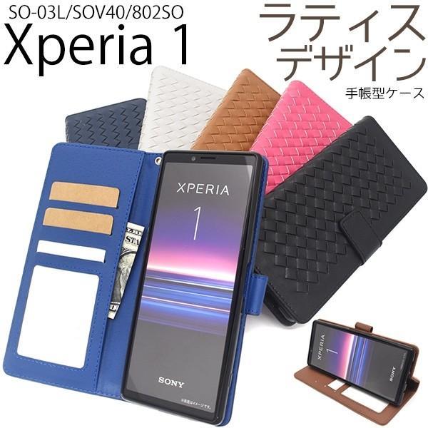 スマホケース 手帳型 Xperia 1 SO-03L/SOV40/802SO用ラティスデザインケースポーチ prettyw