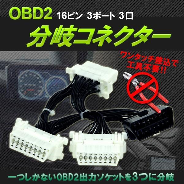 OBD2 3分岐コネクター 配線 ケーブル 車 ハーネス ... - プライスバリュー