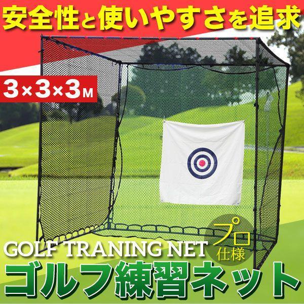 大型ゴルフ練習ネット 長さ3m×幅3m×高さ3m 簡単練習 大型ネット 安全性と使い易さを追求プロ仕様のゴルフ練習ネット 目印付 ゴルフネット