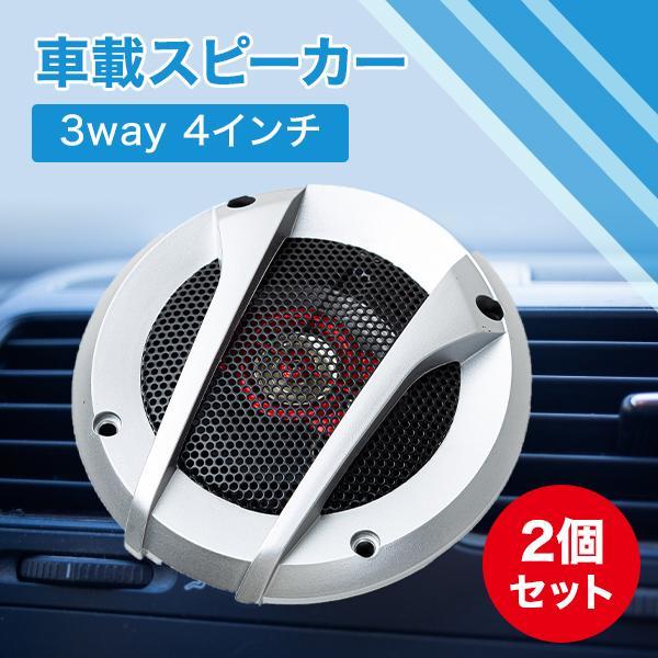 カースピーカー 車載用スピーカー 3way 4インチ 250W 10cm 2個セット レッド 赤 price-value-com