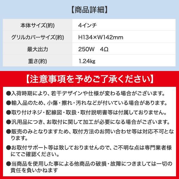 カースピーカー 車載用スピーカー 3way 4インチ 250W 10cm 2個セット レッド 赤 price-value-com 04