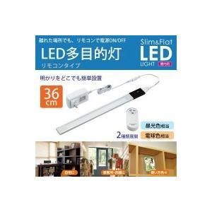 ELPA(エルパ) 連結型LED多目的灯36cm リモコンタイプ ALT-J1030RE 昼光色(D)・1779000