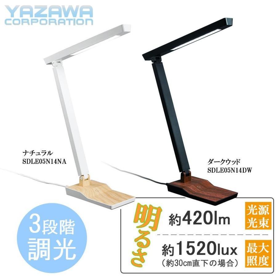 YAZAWA(ヤザワコーポレーション) 5W 3段階調光付 木目調 LEDデスクスタンドライト ダークウッド・SDLE05N14DW