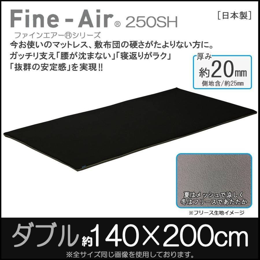 ファインエアー 250SH ダブル (約)140×200cm ブラック