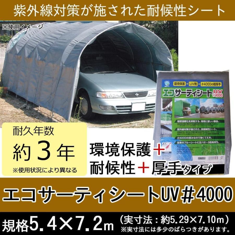 萩原工業 エコサーティシート UV ♯4000 シルバー 5.4m×7.2m