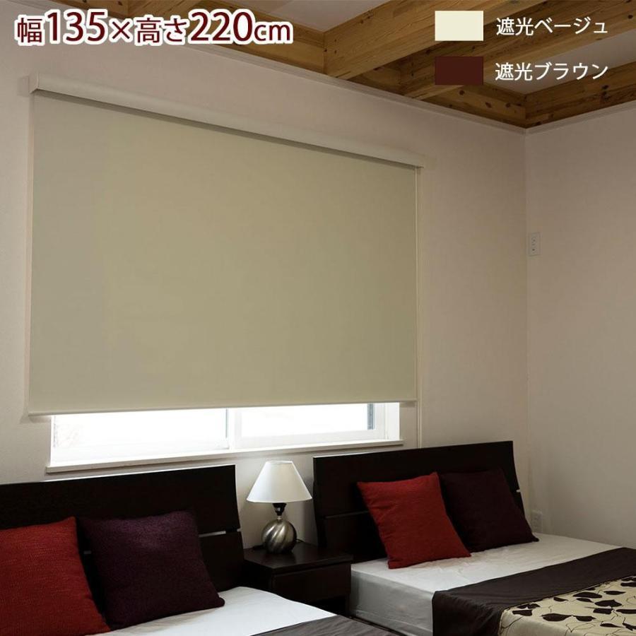 ロールスクリーン エクシヴ 遮光タイプ 幅135×高さ220cm 遮光ベージュ・L3533