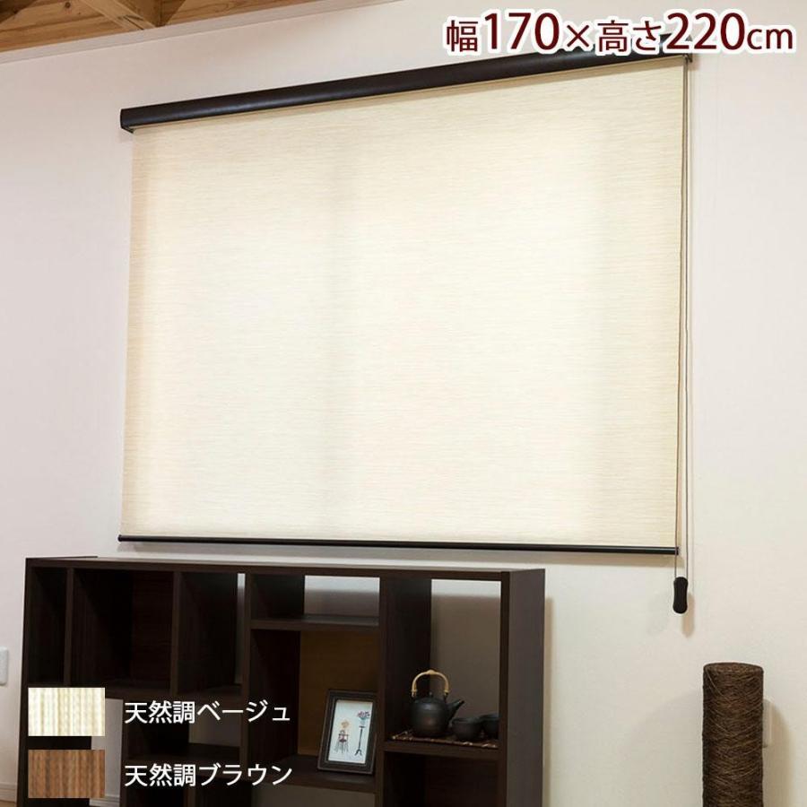 ロールスクリーン エクシヴ ナチュラルタイプ 幅170×高さ220cm 天然調ベージュ・L3553