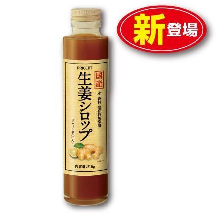 国産 生姜シロップ 215g  単品 新登場 香料・保存料無添加 高知県産しょうが・国産粗糖・蜂蜜・じゃばら使用 ジンジャーシロップ|pricept