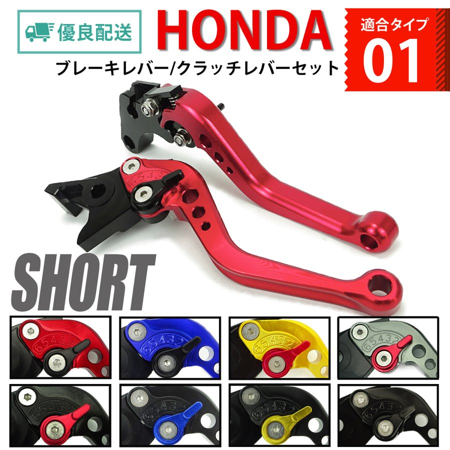 HONDA 01 ブレーキレバー/クラッチレバーセット 長さ:ショート CB400SF レブル250/500 NC700S/X|primaveramotorcycle