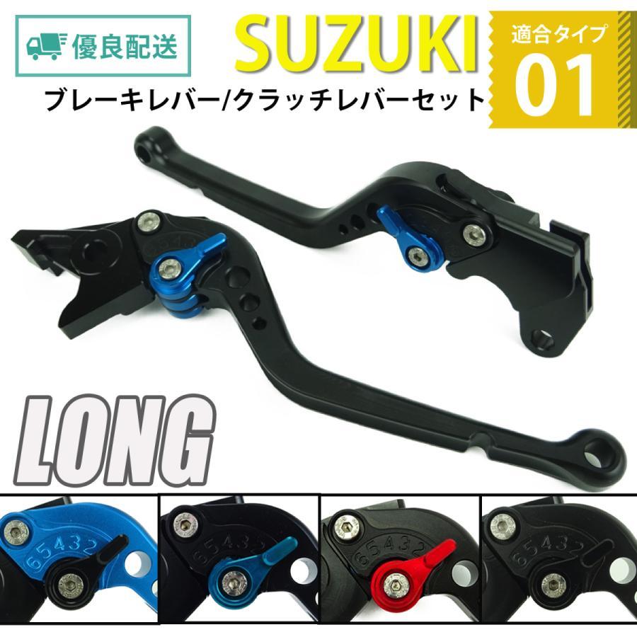 SUZUKI ブレーキレバー/クラッチレバーセット 長さ:ロング GSX250R GSR250 /S/F V-strom250 GSX-R1000|primaveramotorcycle