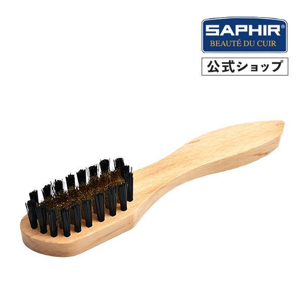 サフィール スエードブラシ 真ちゅう ナイロン スエード ブラシ SAPHIR 真鍮 起毛革用ブラシ primeavenue