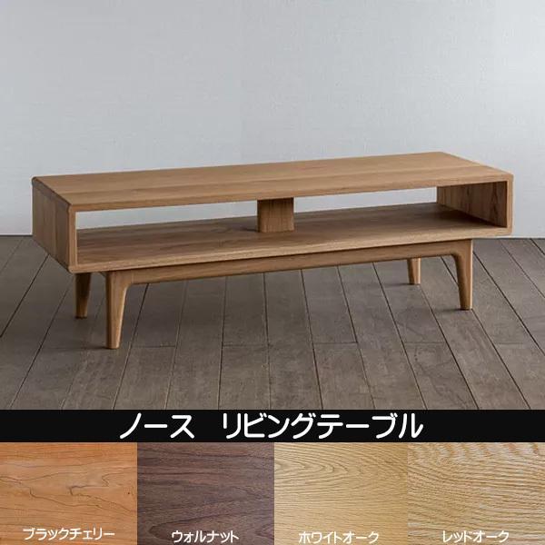 無垢テーブル 日本製 ノース リビングテーブル シキファニチア 国産家具 無垢材オーダーテーブル(受注生産・代引き不可)