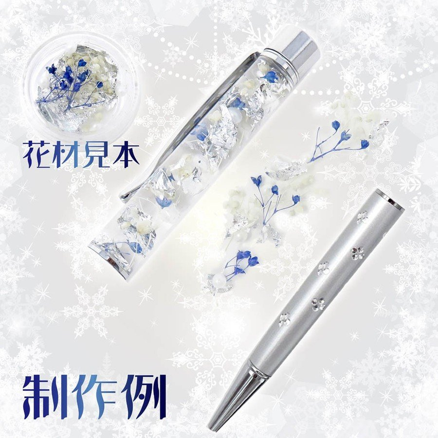 ハー バリウム ボールペン 材料