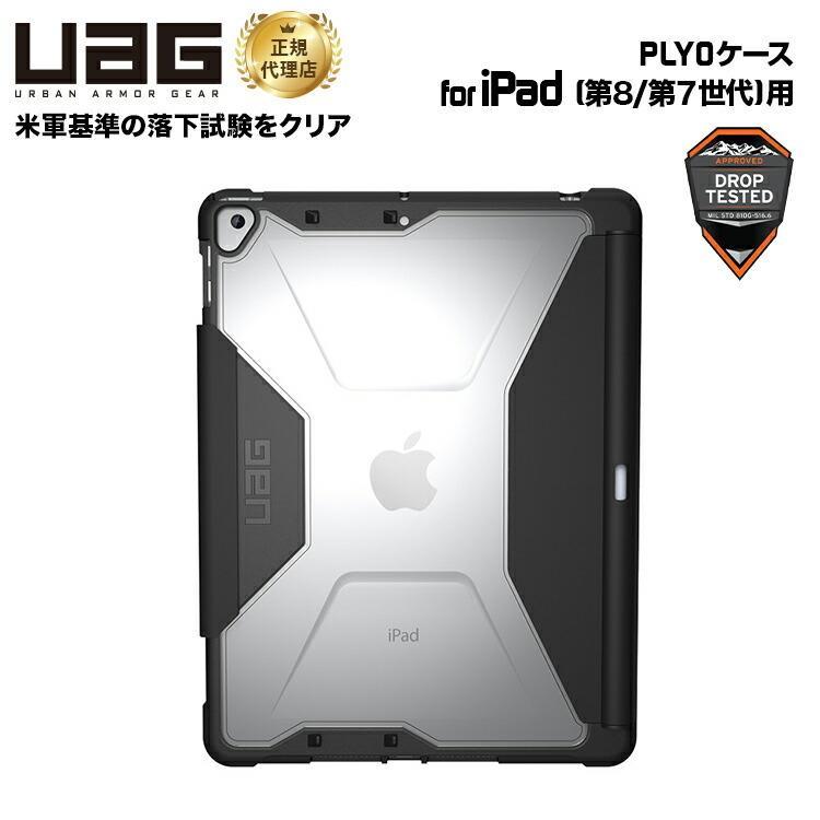 UAG iPad (第8/第7世代)用 PLYOケース ブラック/アイス(クリアカラー) 耐衝撃 UAG-IPD7Y-BK/IC ユーエージー プライオ カバー 保護 ペンホルダー スタンド princetondirect