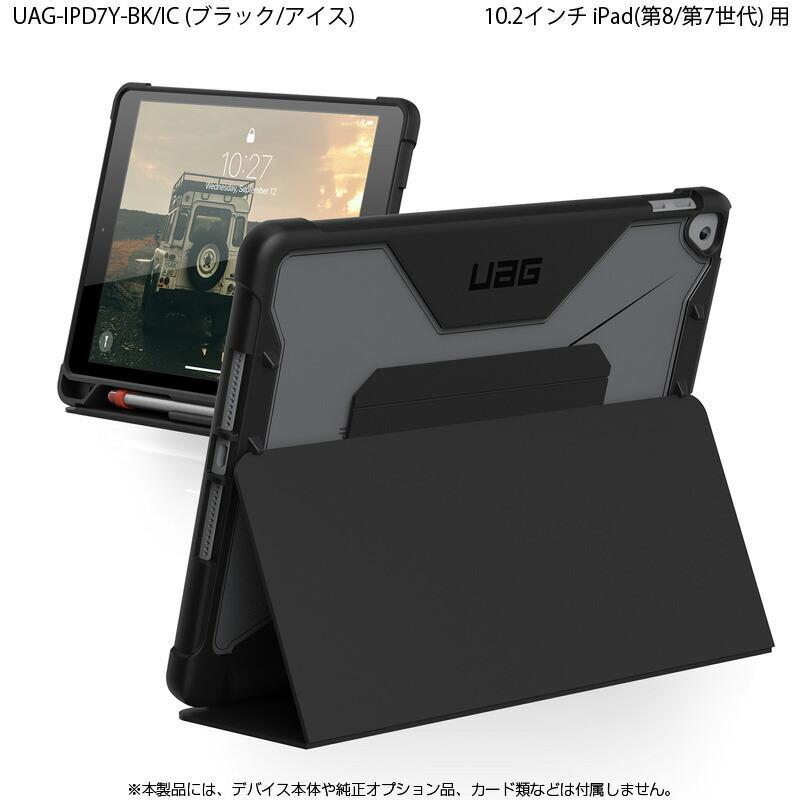 UAG iPad (第8/第7世代)用 PLYOケース ブラック/アイス(クリアカラー) 耐衝撃 UAG-IPD7Y-BK/IC ユーエージー プライオ カバー 保護 ペンホルダー スタンド princetondirect 03