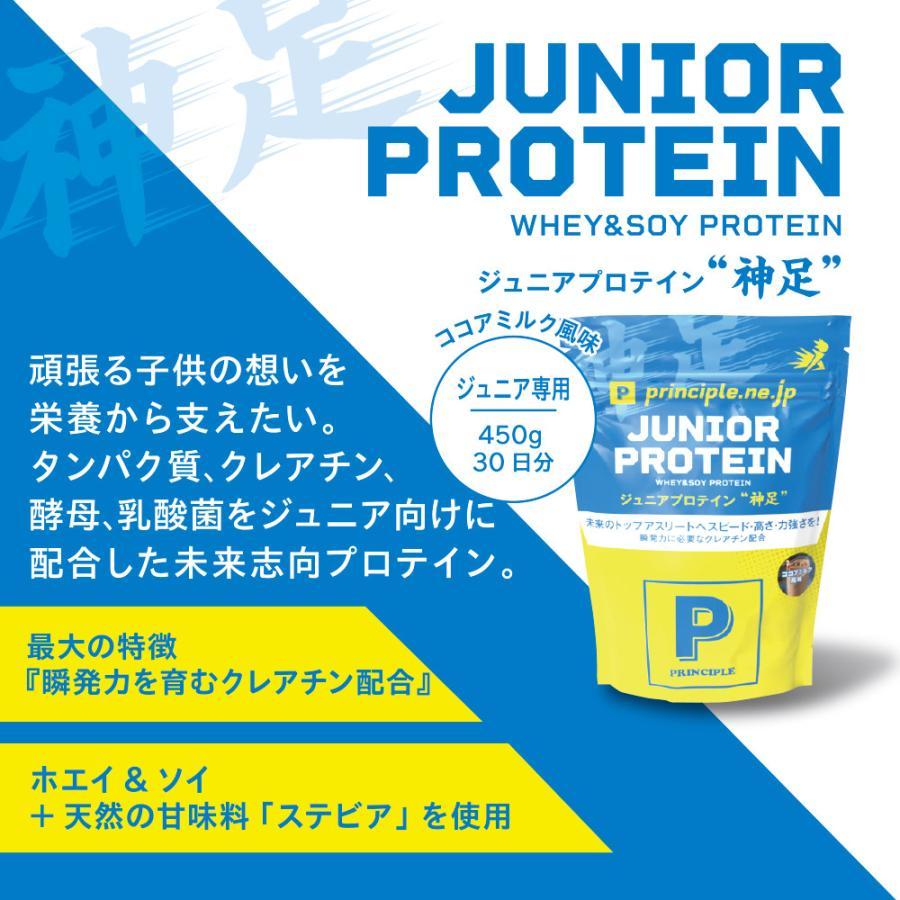 【メーカー本店】JUNIOR PROTEIN 神足(ジュニア プロテイン シンソク)450g ミルクココア風味 principle 02