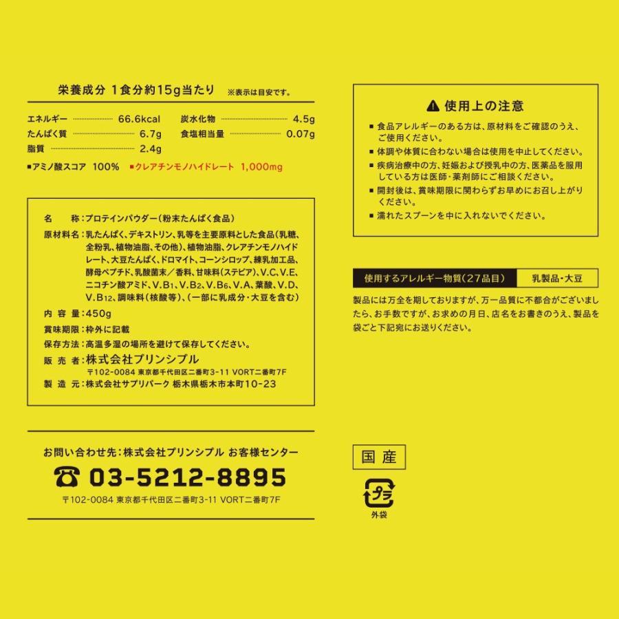 【メーカー本店】JUNIOR PROTEIN 神足(ジュニア プロテイン シンソク)450g ミルクココア風味 principle 13