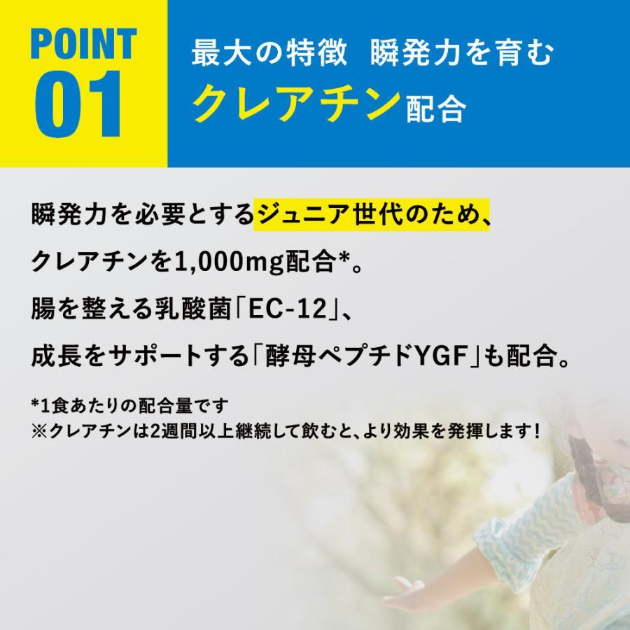 【メーカー本店】JUNIOR PROTEIN 神足(ジュニア プロテイン シンソク)450g ミルクココア風味 principle 04