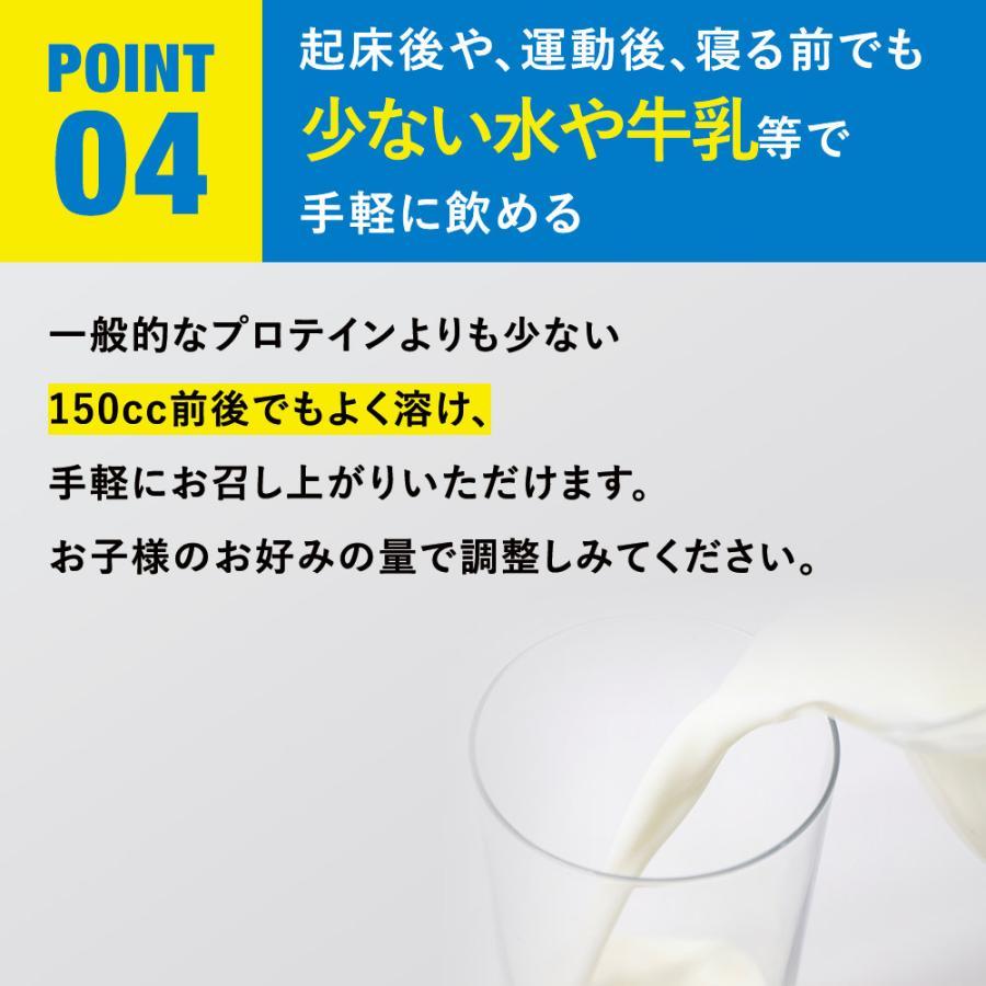 【メーカー本店】JUNIOR PROTEIN 神足(ジュニア プロテイン シンソク)450g ミルクココア風味 principle 07