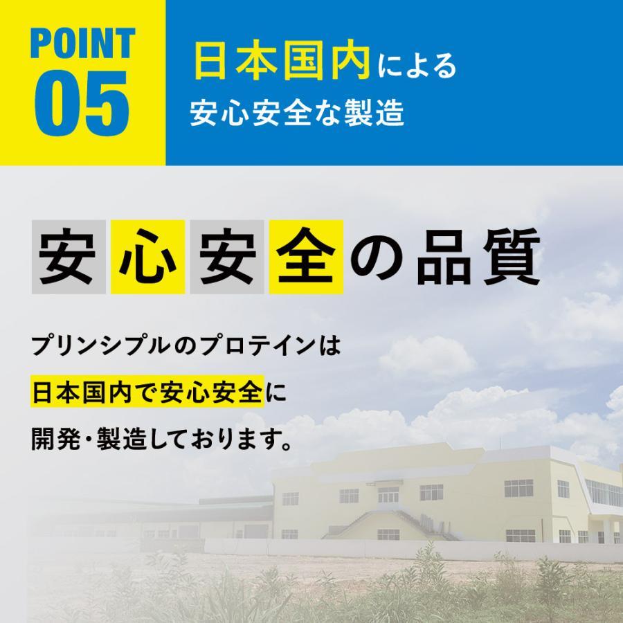 【メーカー本店】JUNIOR PROTEIN 神足(ジュニア プロテイン シンソク)450g ミルクココア風味 principle 08