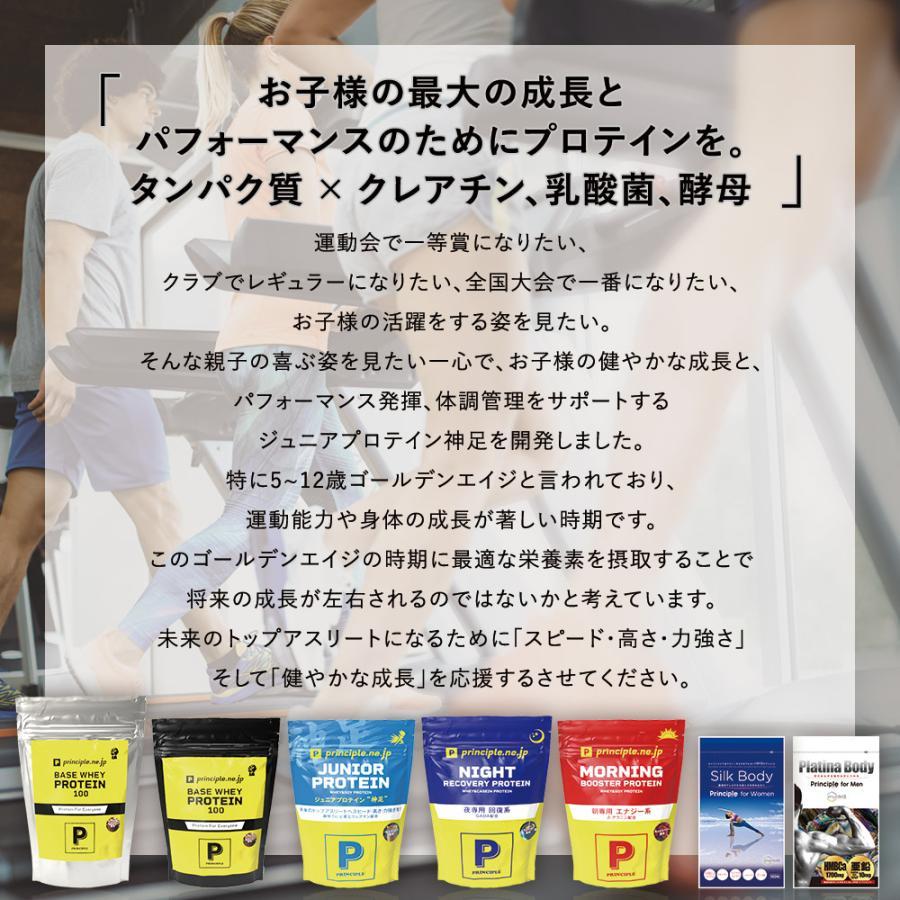 【メーカー本店】JUNIOR PROTEIN 神足(ジュニア プロテイン シンソク)450g ミルクココア風味 principle 10