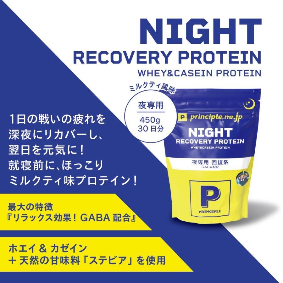 【メーカー本店】NIGHT RECOVERY PROTEIN(ナイト リカバリー プロテイン)450g ミルクティ風味 principle 02