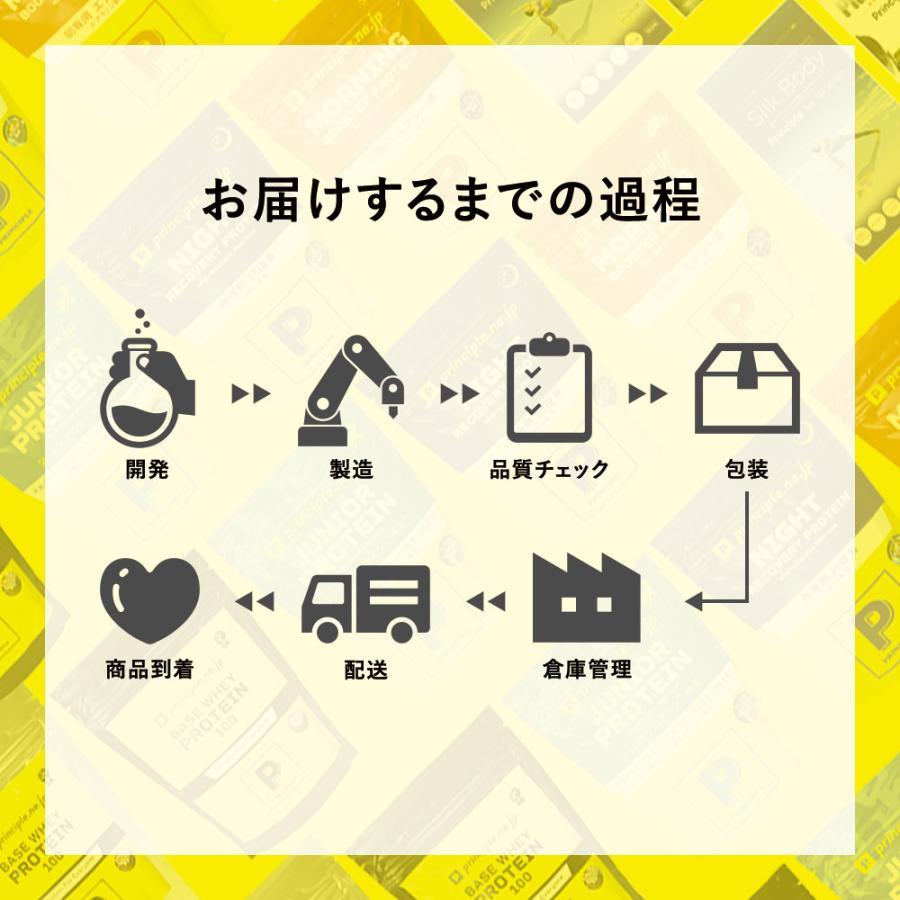 【メーカー本店】NIGHT RECOVERY PROTEIN(ナイト リカバリー プロテイン)450g ミルクティ風味 principle 12