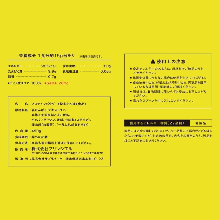 【メーカー本店】NIGHT RECOVERY PROTEIN(ナイト リカバリー プロテイン)450g ミルクティ風味 principle 13