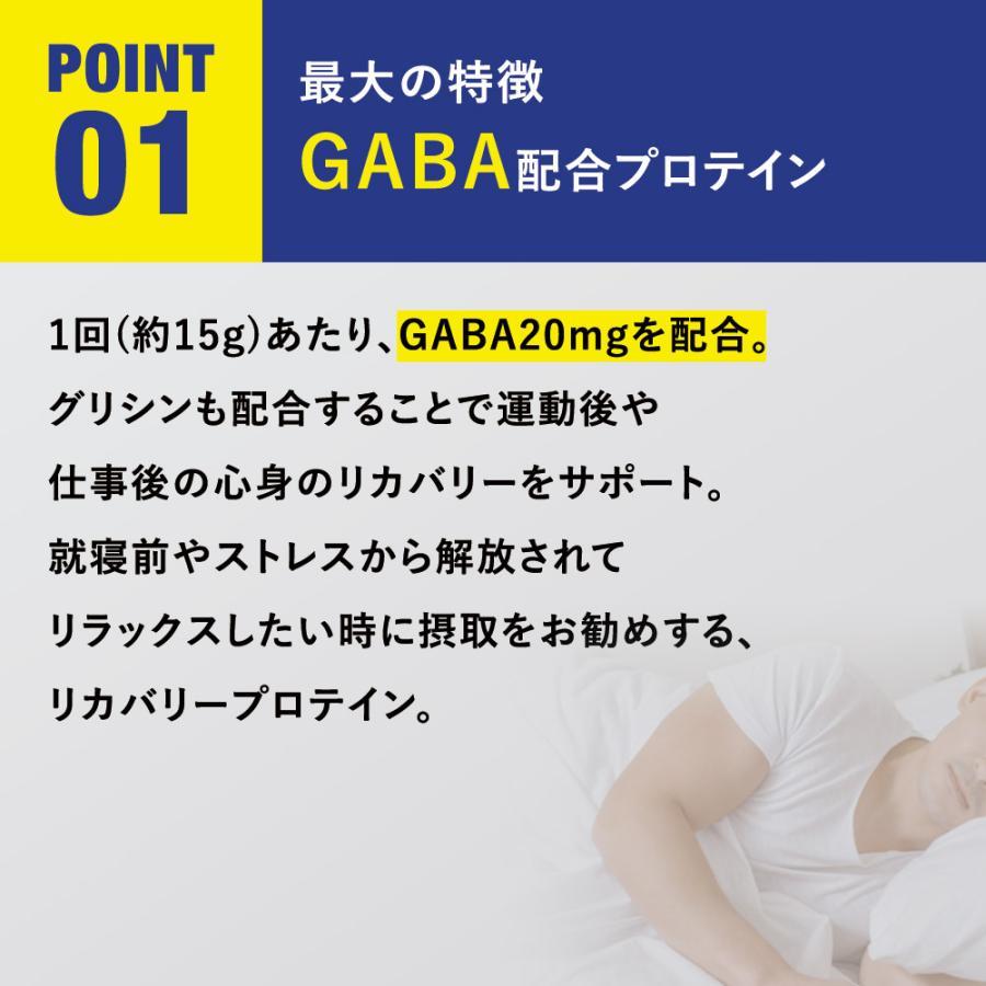 【メーカー本店】NIGHT RECOVERY PROTEIN(ナイト リカバリー プロテイン)450g ミルクティ風味 principle 04