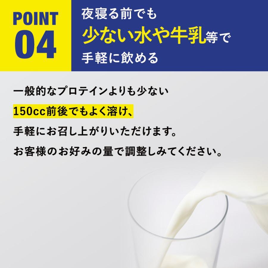 【メーカー本店】NIGHT RECOVERY PROTEIN(ナイト リカバリー プロテイン)450g ミルクティ風味 principle 07