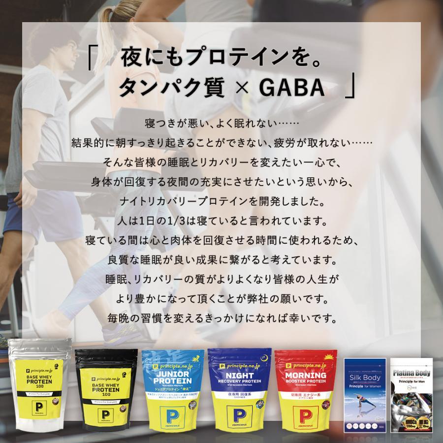 【メーカー本店】NIGHT RECOVERY PROTEIN(ナイト リカバリー プロテイン)450g ミルクティ風味 principle 10