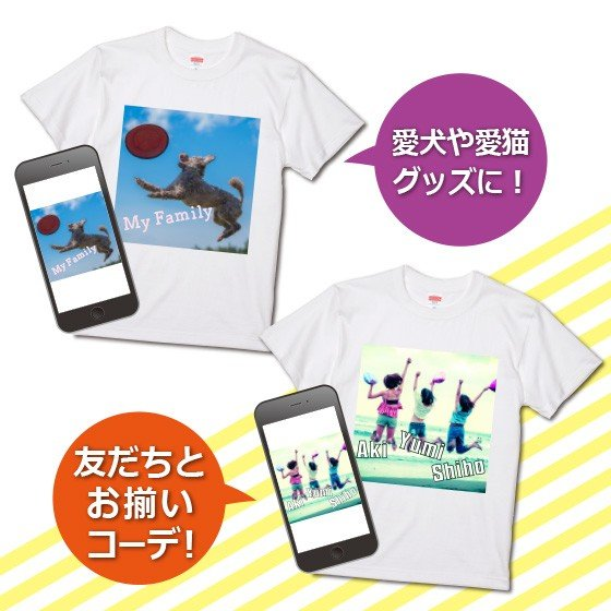 オリジナル Tシャツ 作成 写真 自作 好きな画像 プリント アプリ加工済OK 1枚から ホワイト 綿100% 5.6oz|print-laboratory|04