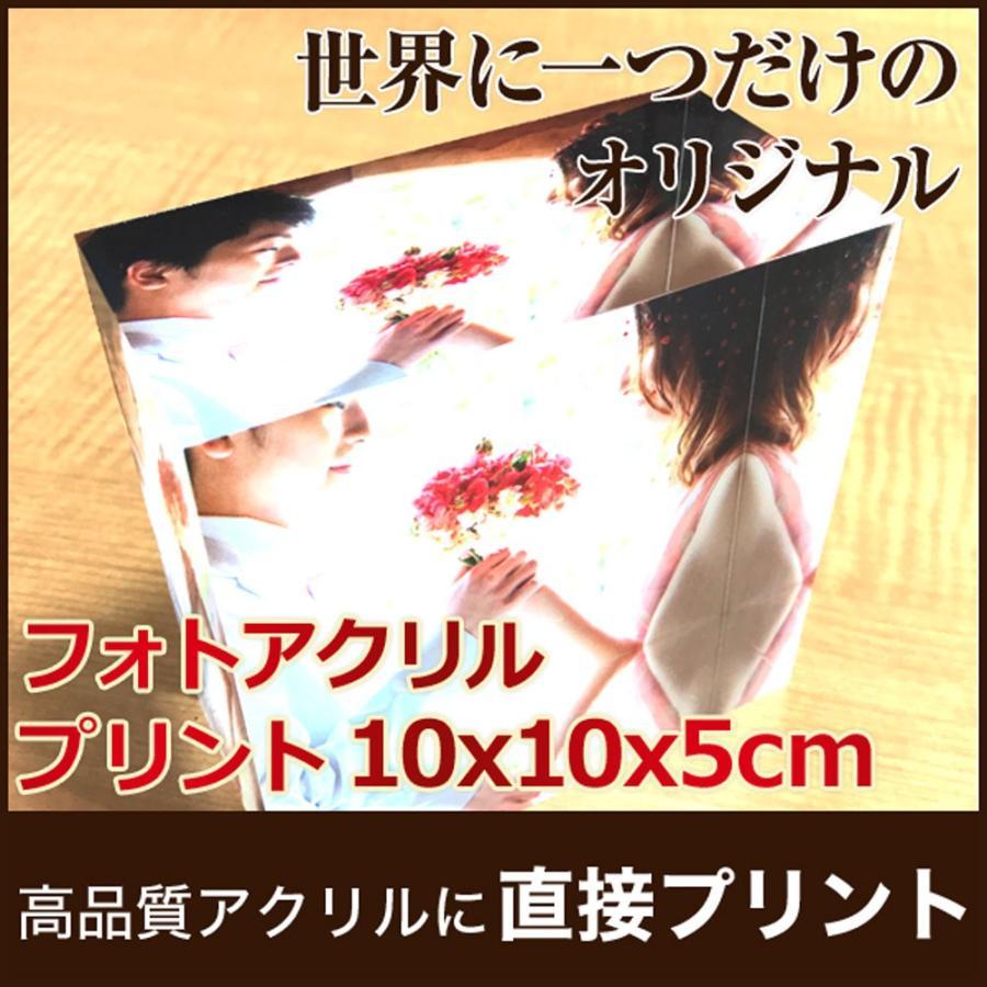 アクリルフォトプリント 10x10x5cm   写真立て 結婚式 カップル プレゼント 写真 プリント ギフト 名入れ アクリル キューブ フォト printplus