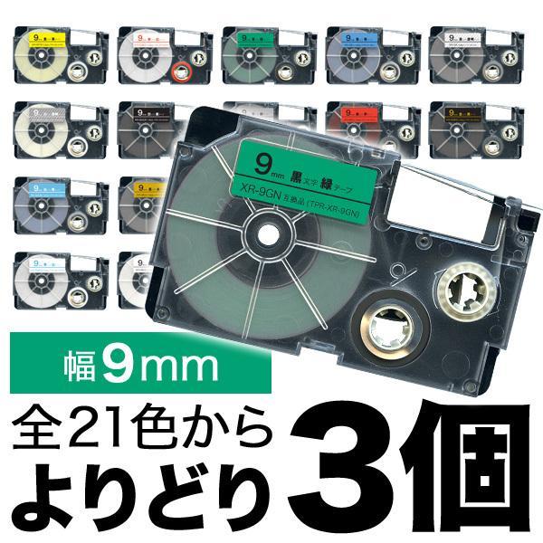 カシオ用 ネームランド 互換 テープカートリッジ 9mm ラベル フリーチョイス(自由選択) 全19色 色が選べる3個セット printus