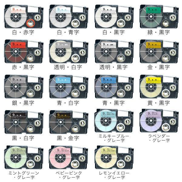 カシオ用 ネームランド 互換 テープカートリッジ 9mm ラベル フリーチョイス(自由選択) 全19色 色が選べる3個セット printus 02