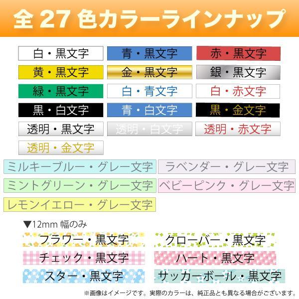 カシオ用 ネームランド 互換 テープカートリッジ 9mm ラベル フリーチョイス(自由選択) 全19色 色が選べる3個セット printus 04