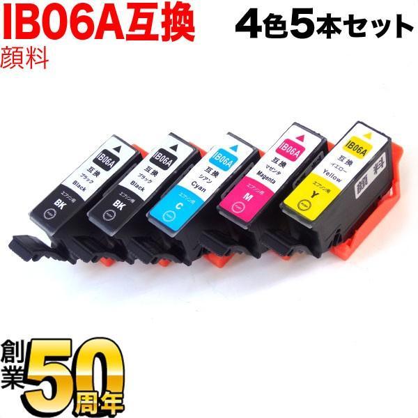 IB06CL5A エプソン用 IB06 メガネ 互換インクカートリッジ 顔料 4色5本セット 顔料4色5本セット printus