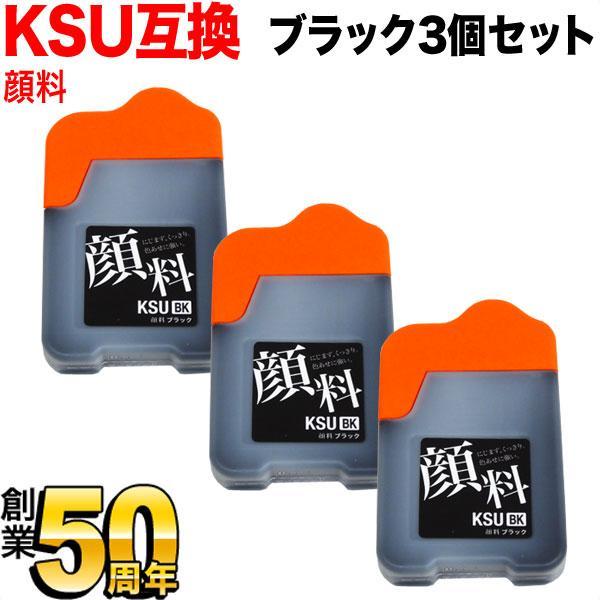 KSU-BK-L エプソン用 KSU クツ 互換インクボトル顔料ブラック 3個セット|printus