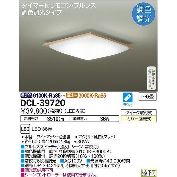DCL-39720 大光電機 LEDシーリング DCL39720 (調光・調色型) プリズマpaypayモール店 - 通販 - PayPayモール
