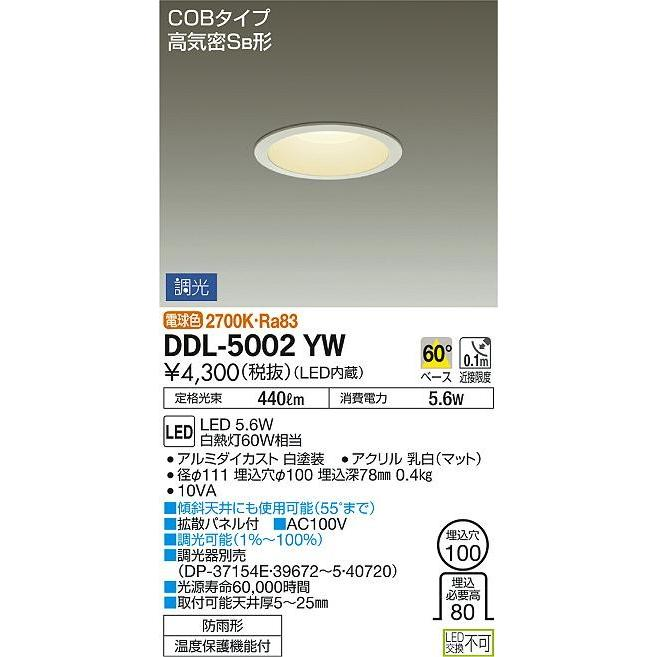 DDL-5002YW 大光電機 LEDダウン...