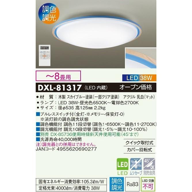 DXL-81317 大光電機 洋風シーリング 調光・調色 DXL81317 プリズマpaypayモール店 - 通販 - PayPayモール