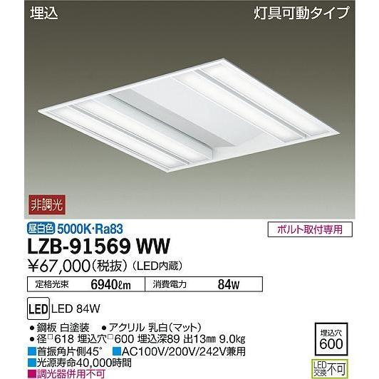 LZB-91569WW 大光電機 大光電機 LEDベースライト LZB91569WW
