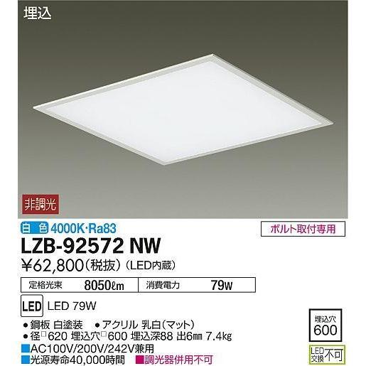 LZB-92572NW 大光電機 LED埋込形ベースライト LED埋込形ベースライト LED埋込形ベースライト LZB92572NW ea7